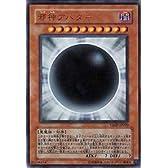 遊戯王カード 邪神アバター VJMP-JP020UR