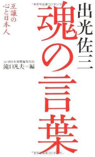 出光佐三 魂の言葉—互譲の心と日本人