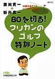80を切る! クリカンのゴルフ特訓ノート―40歳を過ぎてもシングルになれる (日経ビジネス人文庫) (日経ビジネス人文庫 グリーン く 3-1)