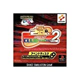 Dance Dance Revolution 2nd ReMIX Append Club Version Vol. 2 [Japan Import]