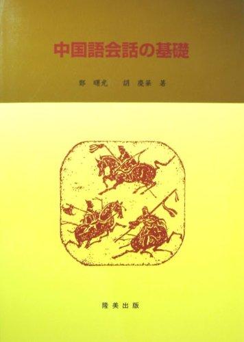 中国語会話の基礎