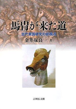 馬冑が来た道―古代東国研究の新視点