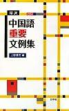 精選 中国語重要文例集