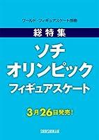 フィギュアスケート ソチ・オリンピック総特集 / 永久保存版 ソチ五輪大特集