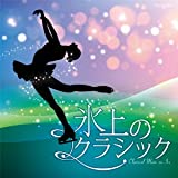 ɹ��Υ��饷�å�~CLASSICAL MUSIC ON ICE
