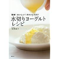 簡単!おいしい!きれいになる! 水切りヨーグルトレシピ (講談社のお料理BOOK)