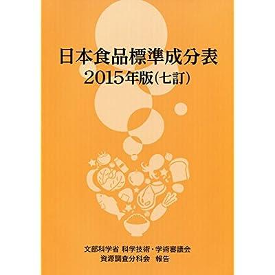 日本食品標準成分表2015年版(七訂)