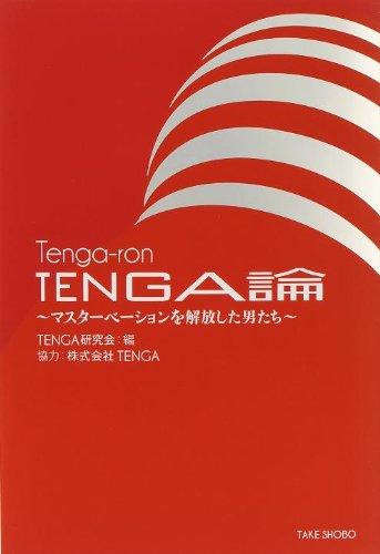 TENGA研究会『TENGA論』
