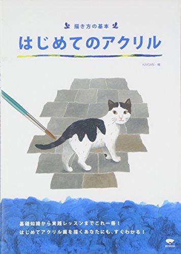 描き方の基本 はじめてのアクリル―基礎知識から実践レッスンまで、これ一冊でOK!