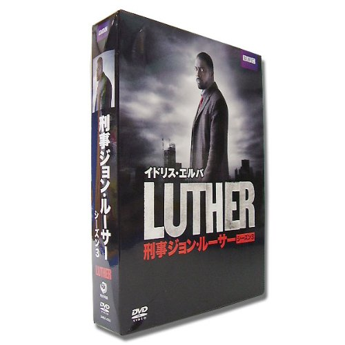 LUTHER/刑事ジョン・ルーサー3 DVD-BOX