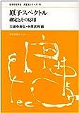 原子スペクトル―測定とその応用 (日本分光学会 測定法シリーズ)
