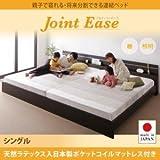 IKEA・ニトリ好きに。親子で寝られる・将来分割できる連結ベッド【JointEase】ジョイント・イース 【天然ラテックス入日本製ポケットコイルマットレス】シングル | ダークブラウン