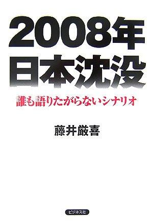 2008年日本沈没―誰も語りたがらないシナリオ
