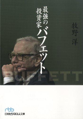 最強の投資家バフェット (日経ビジネス人文庫)