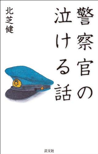 警察官の泣ける話