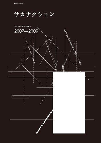バンド・スコア サカナクション/SAKANA ENSEMBLE 2007-2009 (BAND SCORE)