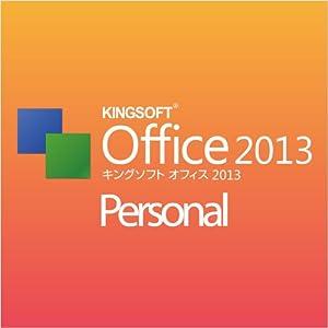 kingsoft officeを無料で使う方法&ダウンロード