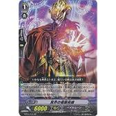 カードファイト!! ヴァンガード 【冥界の催眠術師 [RR]】 BT03-016-RR ≪魔候襲来≫