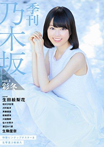 季刊乃木坂 vol.4 彩冬 ([バラエティ])