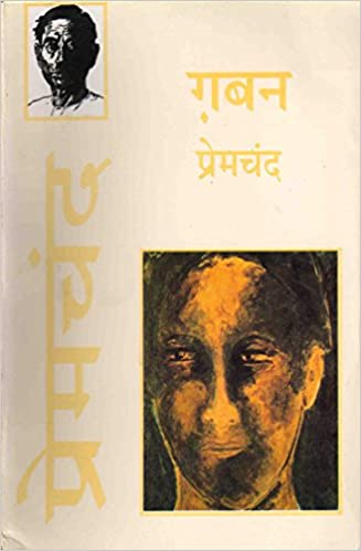 All Munshi Premchand Books : Gaban