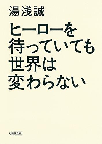 ヒーローを待っていても世界は変わらない (朝日文庫)