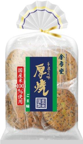 金吾堂 厚焼ごま 10枚入×10袋