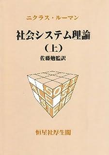 社会システム理論〈上〉