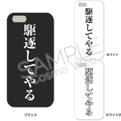 iphone5ソフトケース『進撃風駆逐ケース』ゲーム・漫画・アニメ名言ケース アイフォンケース ブラック