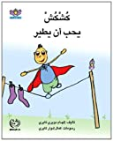 Qushqush Loves to Fly (Arabic Edition)