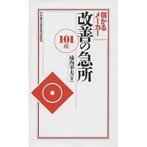 儲かるメーカー 改善の急所〈101項〉