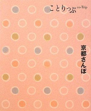 京都さんぽ (ことりっぷ)