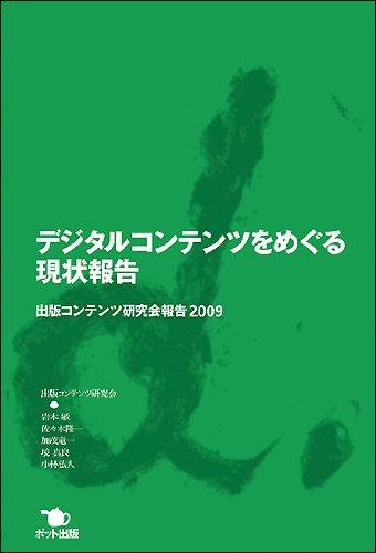デジタルコンテンツをめぐる現状報告―出版コンテンツ研究会報告2009