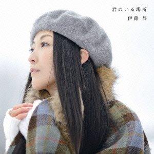 君のいる場所(DVD付)