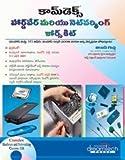 Comdex Hardware and Networking Course Kit (Telugu)