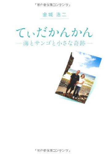 てぃだかんかん-海とサンゴと小さな奇跡-