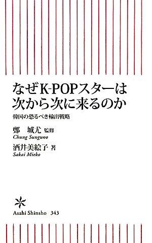 朝日新書 (なぜK-POPスターは次から次に来るのか 韓国の恐るべき輸出戦略)