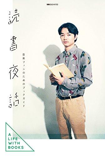 別冊ele-king 読書夜話──音楽ファンのためのブックガイド