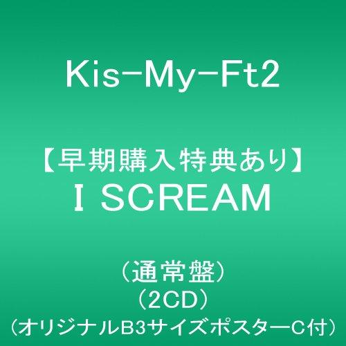 【早期購入特典あり】I SCREAM(2CD)(通常盤)(オリジナルB3サイズポスターC付)