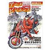 アニメビジエンス Vol.02 2013年 秋号