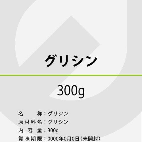 国産原料、国内生産のグリシン300g