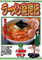 ラーメン発見伝 (2) (ビッグコミックス)