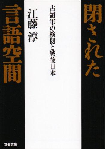 閉された言語空間―占領軍の検閲と戦後日本