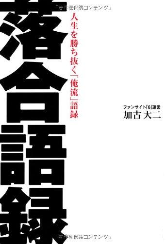 落合語録~人生を勝ち抜く「俺流」語録 (TWJ books)