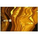 「2012 金」今年の漢字一文字のポストカード 金色の背景