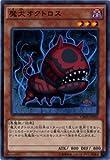 遊戯王 CROS-JP036-N 《魔犬オクトロス》 Normal