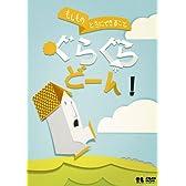 こどものための防災・防犯シリーズ「もしものときにできること」 ぐらぐらどーん! /自然災害編1 [地震・津波] [DVD]