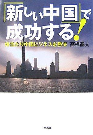 「新しい中国」で成功する!―体当たり中国ビジネス必勝法