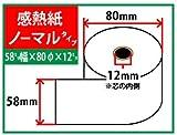 CASIO TE-300 TE-300-RD TE-300-BK TE-M80用サーマルレジロール紙(10巻入)