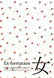 Ex-formation 女