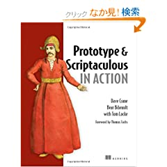 Prototype and Scriptaculous Quickly
